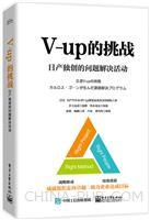 V-up的挑战――日产独创的问题解决活动