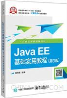Java EE基础实用教程(第3版)(含典型案例视频分析)