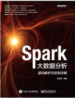 Spark大数据分析――源码解析与实例详解