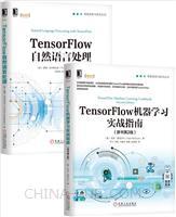 [套装书]TensorFlow自然语言处理+TensorFlow机器学习实战指南(原书第2版)(2册)