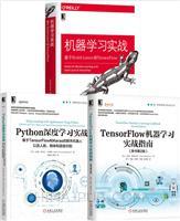 [套装书]机器学习实战+Python深度学习实战+TensorFlow机器学习实战指南(原书第2版)(3册)
