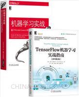 [套装书]机器学习实战+TensorFlow机器学习实战指南(原书第2版)(2册)