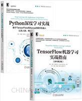 [套装书]Python深度学习实战+TensorFlow机器学习实战指南(原书第2版)(2册)