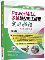 PowerMILL多轴数控加工编程实用教程 第3版