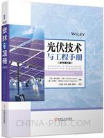 光伏技术与工程手册(原书第2版)