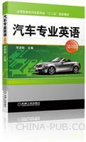汽车专业英语 第2版