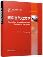 赛车空气动力学