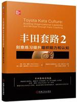 丰田套路2:刻意练习提升组织能力和认知