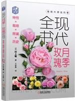 现代月季玫瑰全书 特性 栽培 图鉴 历史