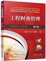工程财务管理 第2版