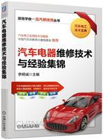 汽车电器维修技术与经验集锦