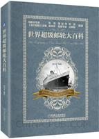 世界超级邮轮大百科