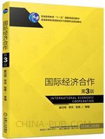 国际经济合作 第3版