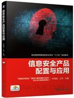 信息安全产品配置与应用