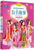 Q书架.妈妈就是好老师 女孩子成长必读的101个公主故事 传统故事卷