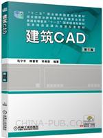建筑CAD 第5版
