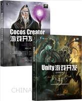 [套装书]Unity游戏开发(原书第3版)+Cocos Creator游戏开发实战(2册)
