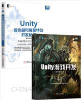 [套装书]Unity着色器和屏幕特效开发秘笈(原书第2版)+Unity游戏开发(原书第3版)(2册)