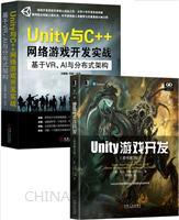 [套装书]Unity游戏开发(原书第3版)+Unity与C++网络游戏开发实战:基于VR、AI与分布式架构(2册)