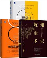 [套装书]知识炼金术:知识萃取和运营的艺术与实务+如何系统思考+复盘+:把经验转化为能力(第3版)(3册)
