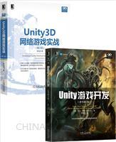 [套装书]Unity游戏开发(原书第3版)+Unity3D网络游戏实战(第2版)(2册)