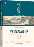 物流经济学(第3版)