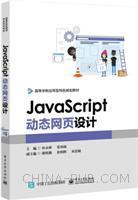 JavaScript动态网页设计