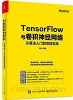 TensorFlow与卷积神经网络从算法入门到项目实战