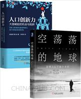 [套装书]空荡荡的地球:全球人口下降的冲击+人口创新力:大国崛起的机会与陷阱(2册)