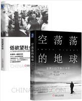 [套装书]空荡荡的地球:全球人口下降的冲击+低欲望社会:人口老龄化的经济危机与破解之道(2册)