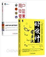 [套装书]好设计,有方法:我们在搜狐做产品体验设计[鲜读]+用户体验要素:以用户为中心的产品设计(原书第2版)(2册)