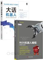 [套装书]ROS机器人编程:原理与应用+大话机器人(2册)