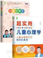 [套装书]超实用儿童心理学:孩子心理和行为背后的真相+儿童心理学:0~8岁儿童的成长(原书第6版)(2册)