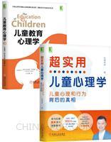[套装书]超实用儿童心理学:孩子心理和行为背后的真相+儿童教育心理学(2册)
