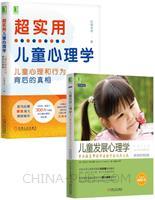[套装书]超实用儿童心理学:孩子心理和行为背后的真相+儿童发展心理学:费尔德曼带你开启孩子的成长之旅(原书第6版)(2册)