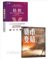 [套装书]估值:难点、解决方案及相关案例(原书第3版)+货币变局:洞悉国际强势货币交替(2册)