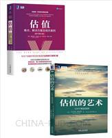 [套装书]估值:难点、解决方案及相关案例(原书第3版)+估值的艺术:110个解读案例(2册)