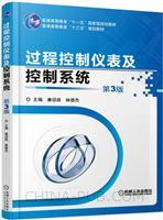 过程控制仪表及控制系统 第3版