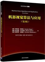 机器视觉算法与应用(第2版)