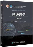 光纤通信(第4版)
