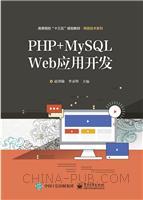 PHP+MySQL Web应用开发