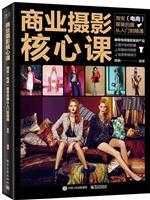 商业摄影核心课:淘宝(电商)服装拍摄从入门到精通(全彩)