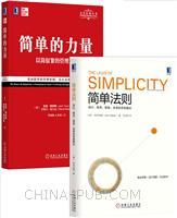 [套装书]简单的力量:以简驭繁的管理之道(经典重译版)+简单法则:设计、技术、商务、生活的完美融合[图书](2册)