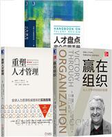 [套装书]赢在组织:从人才争夺到组织发展+重塑人才管理+人才盘点完全应用手册(3册)