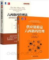 [套装书]供应链精益六西格玛管理(原书第2版)+六西格玛管理法:世界顶级企业追求卓越之道(原书第2版)(2册)