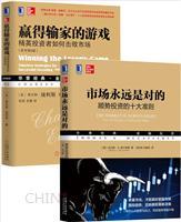 [套装书]市场永远是对的:顺势投资的十大准则+赢得输家的游戏:精英投资者如何击败市场(原书第6版)(2册)