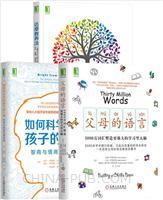 [套装书]父母的语言:3000万词汇塑造更强大的学习型大脑+如何科学开发孩子的大脑:智商与情商发展指南+达摩教养法:了解孩子的大脑让孩子更快乐、健康,更有成就感(3册)