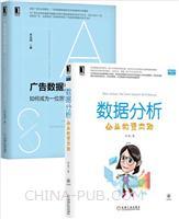 [套装书]数据分析:企业的贤内助[按需印刷]+广告数据定量分析:如何成为一位厉害的广告优化师[鲜读](2册)