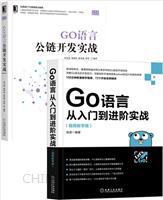 [套装书]GO语言公链开发实战+Go语言从入门到进阶实战:视频教学版(2册)