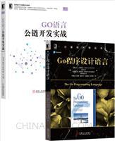 [套装书]Go程序设计语言+GO语言公链开发实战(2册)